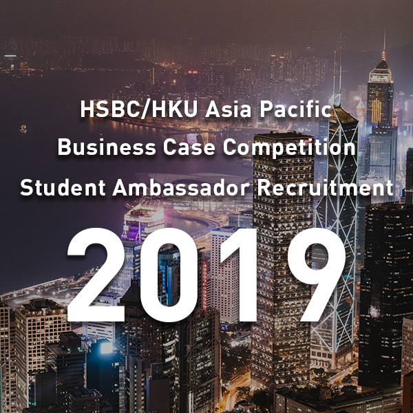 HSBC/HKU Asia Pacific Business Case Competition 2019 Student Ambassador Recruitment